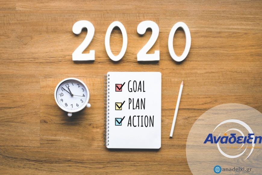 2020 – Συμβουλές για να αναδείξετε την καριέρα σας!